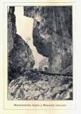 Долината на р. Ерма - ЖП през Влашка клисура