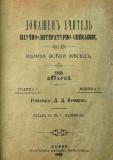 "сп. ""Домашен Учител"", 1889г., кн. 1, стр. 1"