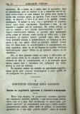 "сп. ""Домашен Учител"", 1889г., кн. 1, стр. 10"