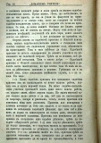 "сп. ""Домашен Учител"", 1889г., кн. 1, стр. 12"