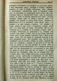 "сп. ""Домашен Учител"", 1889г., кн. 1, стр. 15"