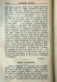 "сп. ""Домашен Учител"", 1889г., кн. 1, стр. 16"