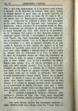 "сп. ""Домашен Учител"", 1889г., кн. 1, стр. 18"