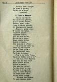 "сп. ""Домашен Учител"", 1889г., кн. 1, стр. 22"