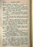 "сп. ""Домашен Учител"", 1889г., кн. 1, стр. 26"