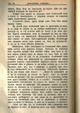 "сп. ""Домашен Учител"", 1889г., кн. 1, стр. 30"