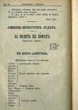 "сп. ""Домашен Учител"", 1889г., кн. 1, стр. 34"
