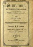 "сп. ""Домашен Учител"", 1889г., кн. 2, корица"