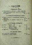 """сп. """"Домашен Учител"""", 1889г., кн. 2, съдържание"""