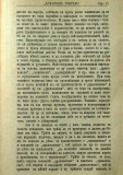 "сп. ""Домашен Учител"", 1889г., кн. 2, стр. 11"