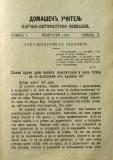 "сп. ""Домашен Учител"", 1889г., кн. 2, стр. 3"