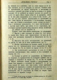 "сп. ""Домашен Учител"", 1889г., кн. 2, стр. 5"