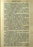 "сп. ""Домашен Учител"", 1889г., кн. 2, стр. 7"