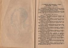 """Алманах на гимназия """"Йосиф Броз Тито"""", 1946/47,стр. 4-5, Цариброд"""