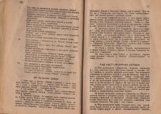 """Алманах на гимназия """"Йосиф Броз Тито"""", 1946/47,стр. 20-21, Цариброд"""