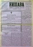 """в-к """"Нишава"""", бр. 11, стр. 1"""