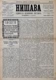 """в-к """"Нишава"""", бр. 12, стр. 1"""