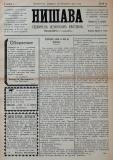"""в-к """"Нишава"""", бр. 13, стр. 1"""