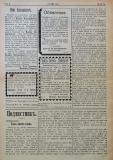 """в-к """"Нишава"""", бр. 14, стр. 2"""