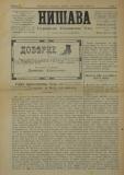 "в-к ""Нишава"", 1910, година II, бр. 1, стр. 1"