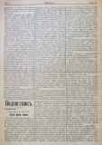 """в-к """"Нишава"""", бр. 17, стр. 2"""