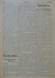 """в-к """"Нишава"""", бр. 20, стр. 2"""