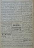 """в-к """"Нишава"""", бр. 24, стр. 2"""