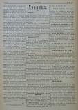 """в-к """"Нишава"""", бр. 25, стр. 2"""