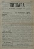"""в-к """"Нишава"""", бр. 27, стр. 1"""