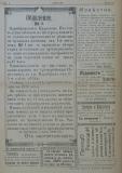 """в-к """"Нишава"""", бр. 27, стр. 4"""