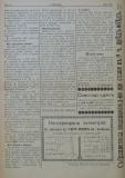 """в-к """"Нишава"""", бр. 29, стр. 4"""