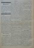 """в-к """"Нишава"""", бр. 32, стр. 2"""