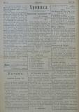 """в-к """"Нишава"""", бр. 34, стр. 2"""
