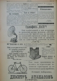 """в-к """"Нишава"""", бр. 34, стр. 4"""