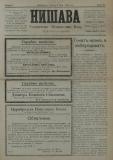 """в-к """"Нишава"""", бр. 35, стр. 1"""