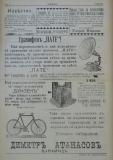 """в-к """"Нишава"""", бр. 36, стр. 4"""