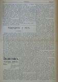 """в-к """"Нишава"""", бр. 38, стр. 2"""