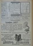 """в-к """"Нишава"""", бр. 39, стр. 4"""