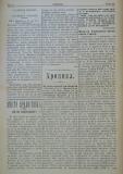 """в-к """"Нишава"""", бр. 42, стр. 2"""