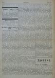 """в-к """"Нишава"""", бр. 45, стр. 2"""