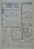 """в-к """"Нишава"""", бр. 45, стр. 4"""