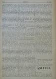"""в-к """"Нишава"""", бр. 46, стр. 2"""