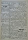 """в-к """"Нишава"""", бр. 47, стр. 2"""