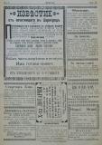 """в-к """"Нишава"""", бр. 50, стр. 4"""