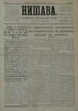 """в-к """"Нишава"""", бр. 52, стр. 1"""