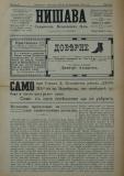 """в-к """"Нишава"""", бр. 55, стр. 1"""