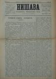 """в-к """"Нишава"""", бр. 56, стр. 1"""
