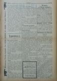 """в-к """"Нишава"""", бр. 56, стр. 2"""