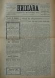 """в-к """"Нишава"""", бр. 57, стр. 1"""