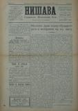 """в-к """"Нишава"""", бр. 58, стр. 1"""